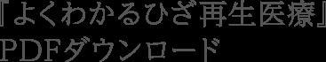 『よくわかる ひざ再生医療』PDFダウンロード