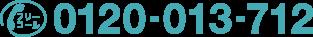 フリーコール:0120-013-275