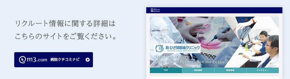 リクルート情報に関する詳細は こちらのサイトをご覧ください。 | m3.com 病院クチコミナビ