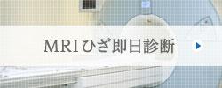 MRI ひざ即日診断のご案内
